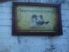 Οι πιο αστείες πινακίδες της Κρήτης part two Funny Greek, Funny Memes, Jokes, Where The Heart Is, Crete, Funny Pictures, Funny Pics, Fangirl, Haha