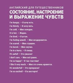 Just English English Speech, Learn English Grammar, Learn English Words, English Vocabulary, Russian Language Lessons, Russian Language Learning, English Lessons, English Language, French Lessons