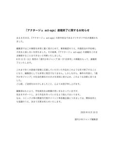 """On 10 August 2020, the Editorial Department of Shonen Jump officially announced that the Act-Age manga serialization has officially ended. Official English Translation of the Statement """"The editorial department takes this situation very seriously, and after confirming the matter and discussing it with Shiro Usazaki Sensei, the artist for the series, we have come to […] The post Act-Age Manga Officially Ended appeared first on Anime Corner. Manga News, Website Features, English Translation, Shiro, No Response, Acting, Encouragement, Novels, Editorial"""