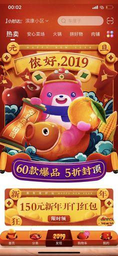 Poster Design Layout, Online Campaign, Web Design, Logo Design, New Year Designs, Spring Festival, Lunar New, Web Banner, Promotion