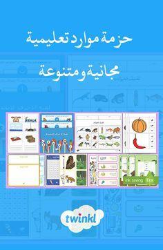 حزمة موارد تعليمية مجانية متنوعة تعطيك نبذة عما نقدمه في موقع توينكل Arabic Kids Learn Arabic Alphabet Education Poster