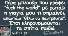 Funny Greek Quotes, Funny Picture Quotes, Funny Images, Funny Photos, Funny Statuses, Funny Moments, Funny Things, Funny Stuff, Just Kidding