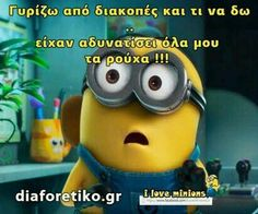 "Find and save images from the ""funny"" collection by SuPErmAN ^^ (annaanast) on We Heart It, your everyday app to get lost in what you love. Greek Memes, Funny Greek Quotes, Bring Me To Life, Minion Jokes, Funny Statuses, Clever Quotes, Funny Times, Try Not To Laugh, Just For Laughs"