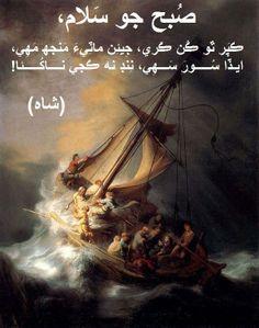 Poet of Shah