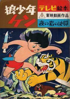 """狼少年ケン lit. """"Ken the Wolf Boy"""" 1963, Japan  by Tōei (film & television) Company. ★テレビは白黒でした。これのせいかどうか、未だにたらこ唇の男性が好きです。^^; 60s Cartoons, Vintage Graphic Design, Retro Design, Book Jacket, Old Tv, Film Posters, Showa, Vintage Toys, Comic Art"""
