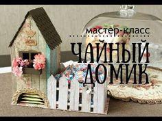 Чайный домик мастер-класс // TheWorkshop - YouTube