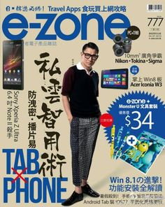 《e-zone》第777期封面人物 《盲探》劉德華 7月4日 案無不破
