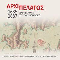 ΑΙΟΛΙΚΑ ΓΡΑΜΜΑΤΑ: ΑΡΧΙΠΕΛΑΓΟΣ 1685-1687, ΣΤΟΥΣ ΧΑΡΤΕΣ ΤΟΥ ΛΟΥΔΟΒΙΚΟΥ...