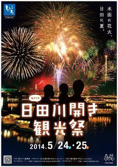 日田豆田~豆田町商店街オフィシャルホームページ~