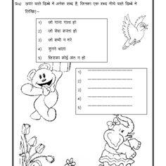 Hindi Grammar worksheet, Hindi worksheet, Language