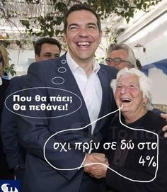 Η εικόνα ίσως περιέχει: 2 άτομα, , τα οποία χαμογελούν, κείμενο Funny Greek Quotes, Funny Picture Quotes, Funny Photos, Funny Pins, Funny Memes, Occult Science, I Laughed, Politics, Lol
