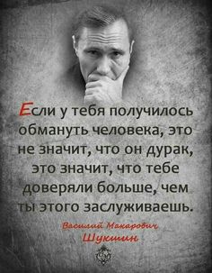 Brainy Quotes, Wise Quotes, Inspirational Quotes, Russian Quotes, Expressions, Videos Online, Life Motivation, Good Thoughts, Man Humor