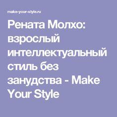 Рената Молхо: взрослый интеллектуальный стиль без занудства - Make Your Style