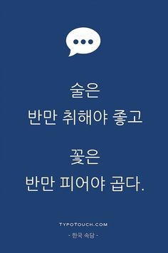 Wise Quotes, Famous Quotes, Great Quotes, Inspirational Quotes, Korean Lessons, Good Sentences, Typography, Lettering, Korean Language