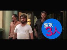映画『ハングオーバー! 消えた花ムコと史上最悪の二日酔い』めちゃくちゃ面白いです。 予告編 - YouTube