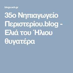 35ο Νηπιαγωγείο Περιστερίου.blog - Ελιά του Ήλιου θυγατέρα