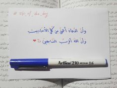 Arabic Words, Arabic Quotes, Islamic Quotes, Spiritual Beliefs, All About Islam, Life Rules, Tip Of The Day, Life Words, Islam Quran