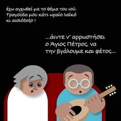 Greek Beauty, Funny Greek, Laugh Out Loud, Picture Video, Funny Quotes, Family Guy, Lol, Gifs, Corona