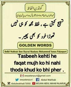 Islamic Love Quotes, Islamic Inspirational Quotes, Muslim Quotes, Ali Quotes, Quran Quotes, Best Quotes, Islamic Messages, Islamic Msg, Jamel