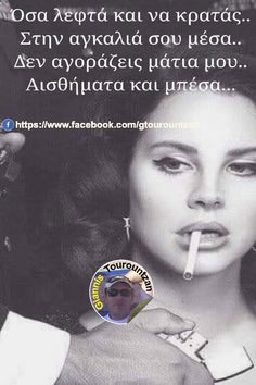 Greek Quotes, Septum, Wise Words, Attitude, Sayings, Random, Funny, Ideas, Lana Del Rey