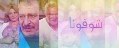 #شوفونا http://www.icflix.com/#!/tvseries/249524e8-4083-40f4-b31a-f9784c797374 #مسلسل_كوميدي #عبد_السلام_شريدة #جمال_العلي #جريس_جبارة #رندة_مرعشلي