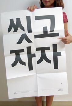 Korean Poster - 씻고 자자 (Wash before you sleep)   Hey Eonni