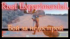 Rust Experimental - в битве за недострой