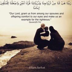 Surah Al-Furqan (The Criterian) #Quran 25:74