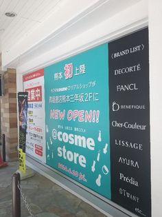 8月12日(金)&13日(土)の2日間、各日11:00~18:00で「@cosme storeTSUTAYA 熊本三年坂店 」にて、NEWAリフト体感・販売イベント開催します。熊本県でのイベントは初めてとなりますので、この機会に是非。 ご予約・お問合せ:096-212-9151(直通)