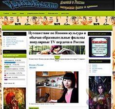 http://www.maksaitiknara.ru/ Все Японии их обычиях и культуре ВсякоРазно Япония это загадочно удивительная страна и зачастую не понятными обычаями для европейского мышления http://www.maksaitiknara.ru/