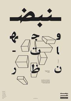 "Poster For Nabd ""Pulse"" Exhibition, by Alaa Tameem, 2015, Jordan."