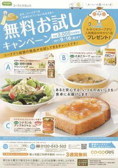 デザプラ.com|広告資料館 - 食品・飲料