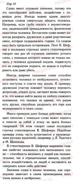 Ответ на упражнение 14 - Русский язык 9 класс Тростенцова