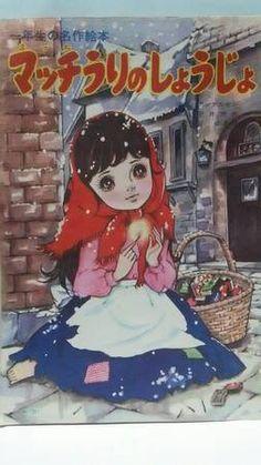 マッチうりのしょうじょ  絵・谷ゆきこ1966年 (S41) 小学一年生 より               マッチ売りの少女。話は有名ですから谷先生の挿絵のみUPしました。この話、クリスマスイブの話なんですよね。この日1番不幸な少女のお話ですね。皆さんは 幸せなクリスマス...