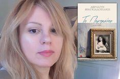 Οι Εκδόσεις Πνοή με συνεργασία με το κοινωνικό δίκτυο Bookia, σας προσκαλούν στην τηλε-Παρουσίαση του μυθιστορήματος της Αφροδίτηw Φραγκιαδουλάκη, «Το πορτραίτο».