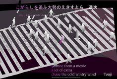 「こがらしを追ふ大勢のえきすとら」(透次)季語(こがらし・冬) 「こがらしをおふおほぜいのえきすとら」 a scene from a movie a lot of extra chase the cold wintry wind    Touji
