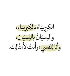 25 Insightful Quotes on Wisdom – Viral Gossip Quran Quotes, Wisdom Quotes, True Quotes, Best Quotes, Islamic Quotes, Qoutes, Insightful Quotes, Powerful Quotes, Inspirational Quotes