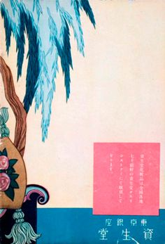 #2/2- Vintage Japanese Postcard Shiseido (between the 1920s through 1943.)