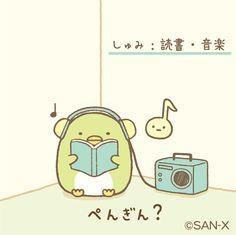 sumikko_335 6月22日 【ぺんぎん?】しゅみは、読書・音楽。 #すみっコ紹介