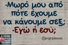 [​IMG] Funny Greek Quotes, Greek Memes, Funny Picture Quotes, Sarcastic Quotes, Jokes Quotes, Funny Texts, Funny Jokes, Speak Quotes, Funny Statuses