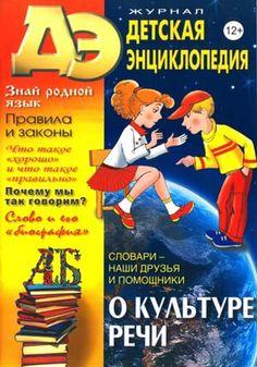 Детская Энциклопедия № 8 (2014) О культуре речи