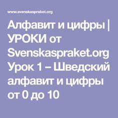 Алфавит и цифры   УРОКИ от Svenskaspraket.org Урок 1 – Шведский алфавит и цифры от 0 до 10