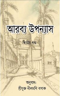 13 Best Adult Bengali Books Images Book Worms Ebook Pdf Book