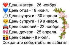 Cохраните себе, чтобы не забыть Family Rules, Interesting Information, Life Motivation, Self Development, Holidays And Events, Happy Day, Just In Case, Helpful Hints, Fun Facts