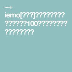 iemo[イエモ]|インテリア&リフォームから100均グッズまで。住まいの情報サイト