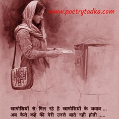 For more relevent posts on Sad shayari in hindi for love at poetry tadka please swich on Sad shayari in hindi for love page of poetrytadka Love Quotes For Girlfriend, First Love Quotes, Love Song Quotes, Love Quotes In Hindi, Qoutes About Love, Romantic Love Quotes, Shyari Quotes, Sayri Hindi Love, Romantic Shayari In Hindi