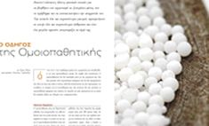 O Oδηγός της Oμοιοπαθητικής | vita.gr Homeopathy, Convenience Store, Mindfulness, Convinience Store, Consciousness, Awareness Ribbons