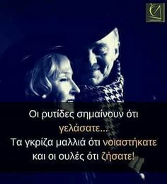 Νοιάστηκα..... Greek Quotes, Life Is Good, Wish, Inspirational Quotes, Letters, Sayings, Words, Twitter, Frases
