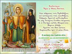 ~ΑΝΘΟΛΟΓΙΟ~ Χριστιανικών Μηνυμάτων!: Ο ΒΙΟΣ ΤΗΣ ΑΓΙΑΣ ΕΥΦΗΜΙΑΣ - εορτάζει 11 Ιουλίου & ...
