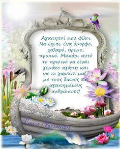 Αγαπητοί μου φίλοι Να έχετε ένα όμορφο, χαλαρό, ήρεμο,   πρωινό. Μακάρι αυτό το πρωινό να είναι γεμάτο αγάπη και   να το χαρείτε μαζί      με τους δικούς σας   αγαπημένους  ανθρώπους! Good Morning Sunrise, Good Morning My Love, Good Morning Images, Good Morning Quotes, Motivational Quotes In Hindi, Hindi Quotes, Usb, Posts, Night